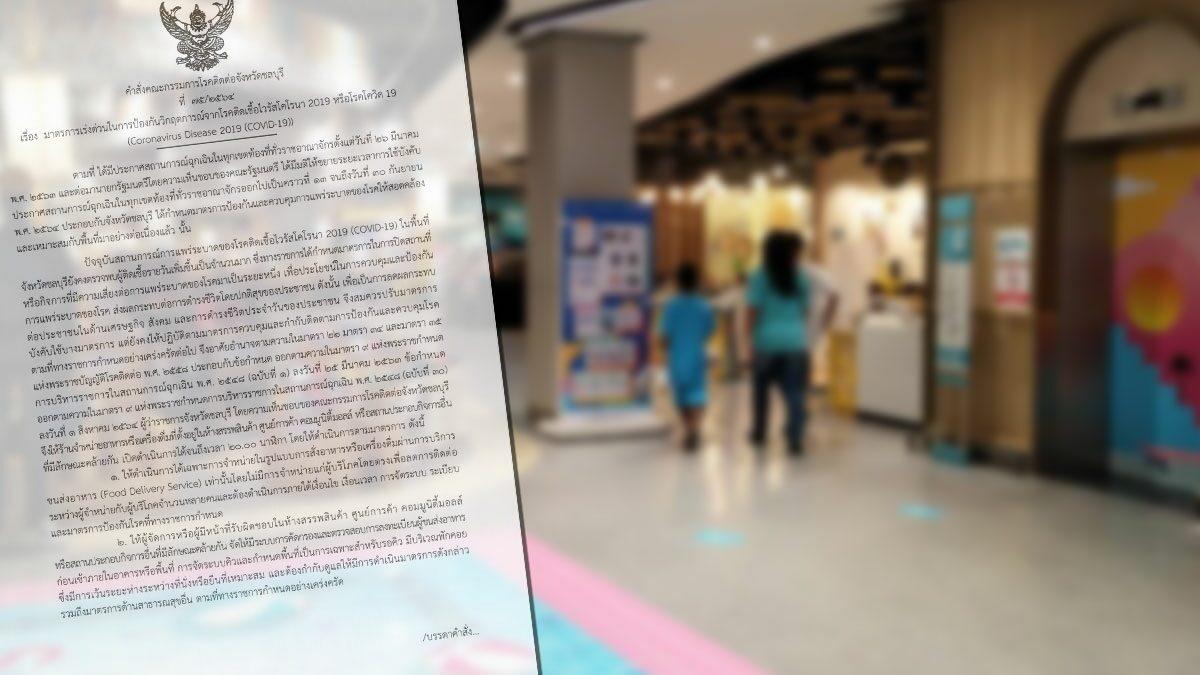 ชลบุรี ให้เปิดร้านอาหารในห้างสรรพสินค้า แต่ต้องซื้อโดยเดลิเวอรี่เท่านั้น