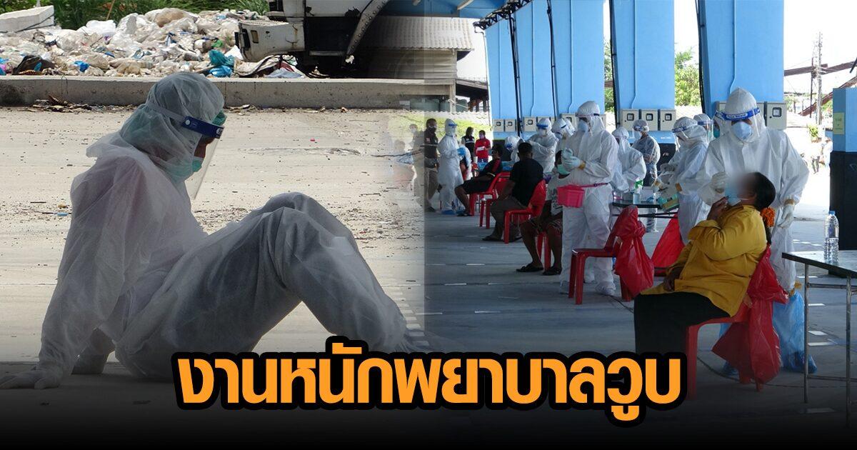 ปัตตานีป่วยโควิดทะลุหมื่นราย ดับเพิ่ม 8 ราย พยาบาลเจองานหนักวูบคาชุด PPE