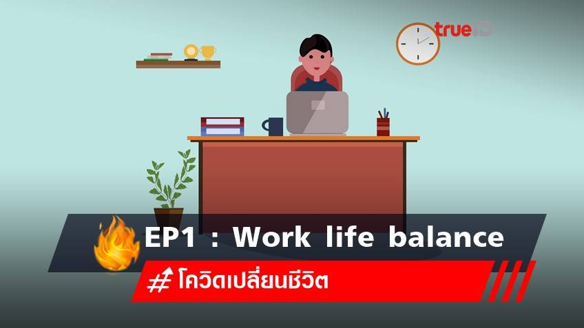 Work from home สู่ Work life balance เกิดขึ้นได้จริงไหม ทำได้ไหม ?