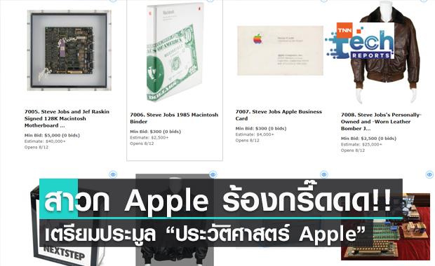 เครื่อง Apple-1 และสินค้าในหน้าประวัติศาสตร์ Apple เตรียมถูกนำมาประมูลขาย !!