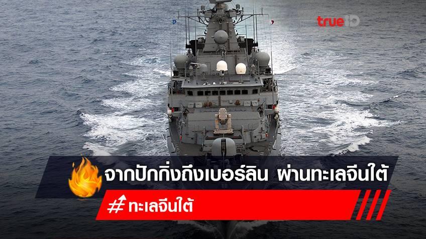 จีนเรียกร้องให้เยอรมนี ชี้แจงเจตนาส่งเรือรบมายังทะเลจีนใต้