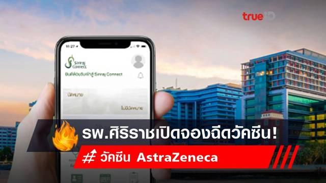 รพ.ศิริราช เปิดจองฉีดวัคซีน AstraZeneca ผ่านแอปพลิเคชัน Siriraj Connect เริ่ม 4 ส.ค.เป็นต้นไป