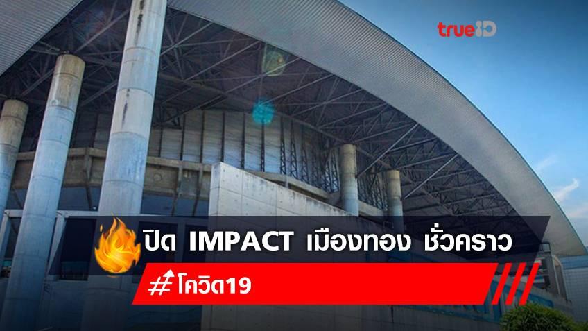 IMPACT ประกาศ ปิดศูนย์แสดงสินค้าและการประชุมอิมแพ็ค เมืองทองธานี ชั่วคราว ตั้งแต่ 3-31 ส.ค.64