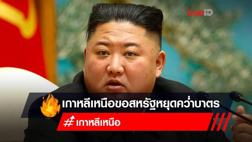 เกาหลีเหนือขอหยุดคว่ำบาตร หลังนานาชาติกดดัน โควิดซ้ำอ่วม
