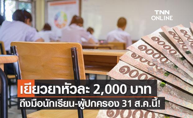 ศธ.จ่ายเงินเยียวยานักเรียน-ผู้ปกครอง คนละ 2,000 บาท 31 ส.ค.นี้!