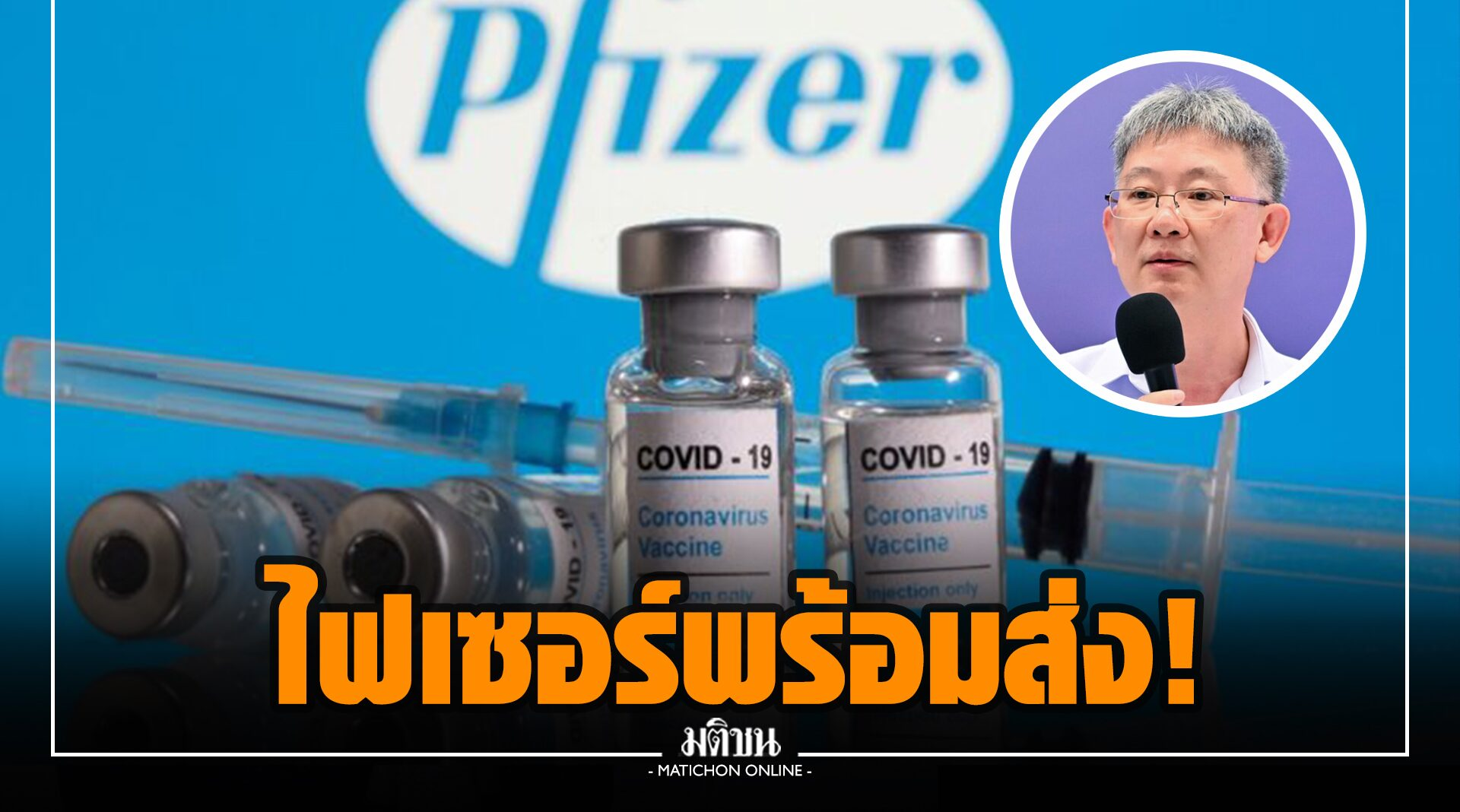 ไฟเซอร์ พร้อมส่งแล้ว! สธ.รอสัญญาณ รพ.ในกรุงเทพฯ-ปริมลฑล รับวัคซีนฉีดบุคลากรด้านหน้า
