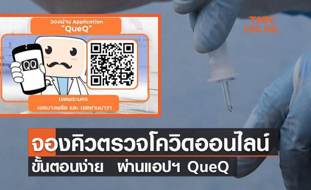 จองคิวตรวจโควิดออนไลน์  ผ่านแอปฯ QueQ  2 -8 ส.ค. นี้