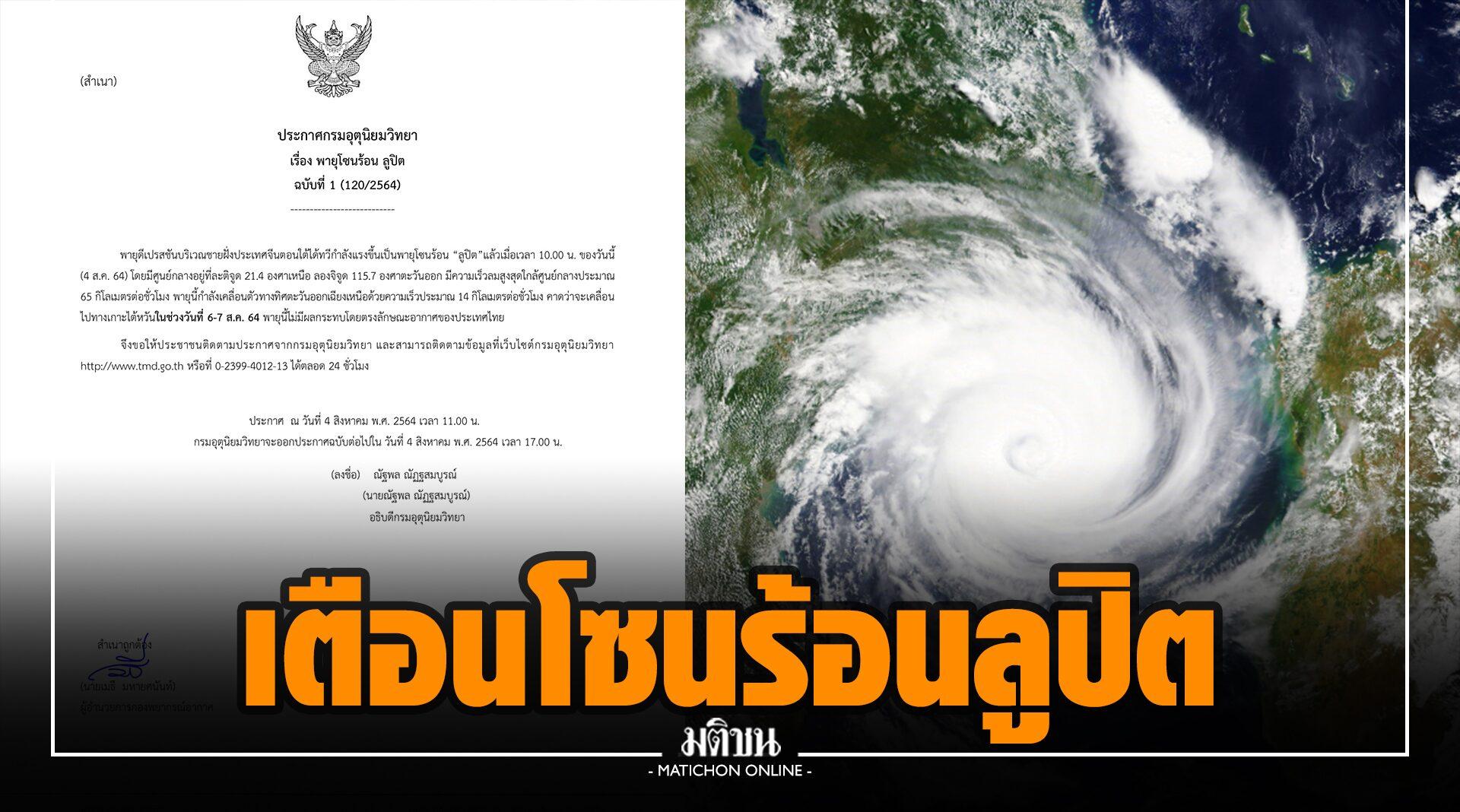 อุตุฯ แย้ม 'โซนร้อนลูปิต' ไม่กระทบไทย คาดเคลื่อนไปทางเกาะไต้หวันช่วง 6-7 ส.ค.นี้