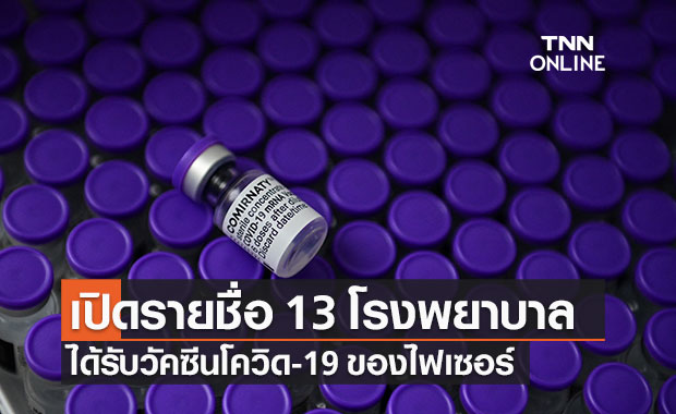 """ศบค.เผย จัดส่งวัคซีนโควิด-19 """"ไฟเซอร์"""" ให้ 13 โรงพยาบาลแล้ว"""
