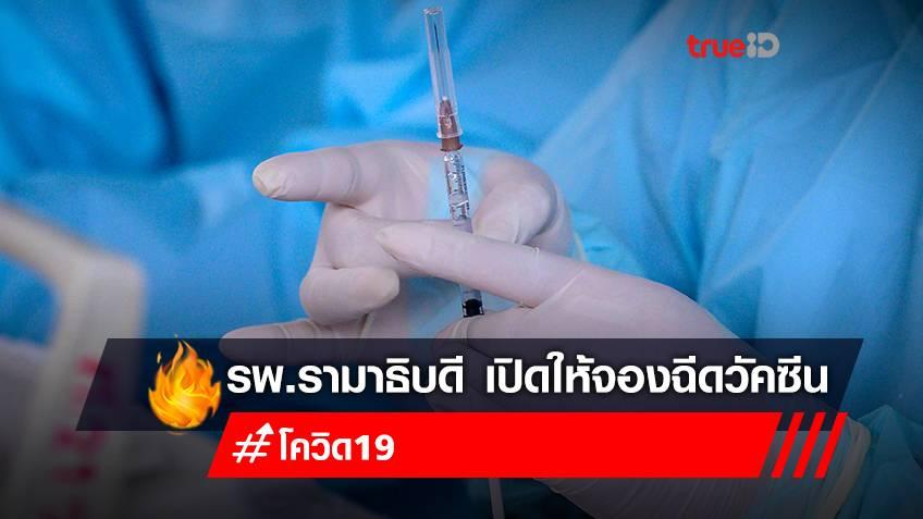 รีบด่วน! เริ่มวันนี้ โรงพยาบาลรามาธิบดี เปิดให้จองฉีดวัคซีนโควิด