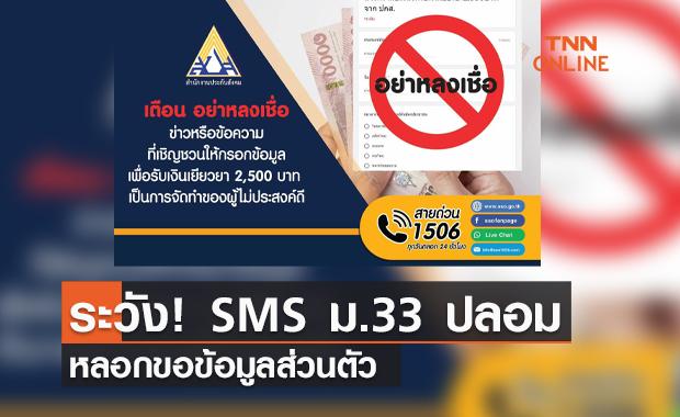 เตือนภัย! ผู้ประกันตน ม.33 อย่าหลงเชื่อ SMS ขอข้อมูลปลอม