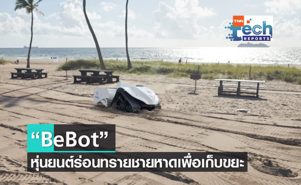 BeBot หุ่นยนต์ร่อนทรายชายหาดเพื่อเก็บขยะ
