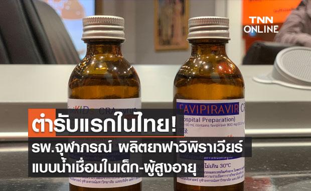 """รพ.จุฬาภรณ์ ผลิต """"ยาฟาวิพิราเวียร์"""" แบบน้ำเชื่อมในเด็ก-ผู้สูงอายุ เป็นตำรับแรกในไทย"""