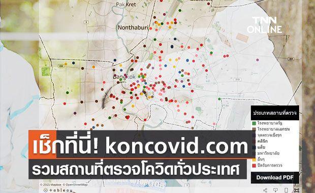ศบค. เปิด koncovid.com รวมสถานที่ตรวจโควิดทั่วประเทศ พร้อมเช็กราคา