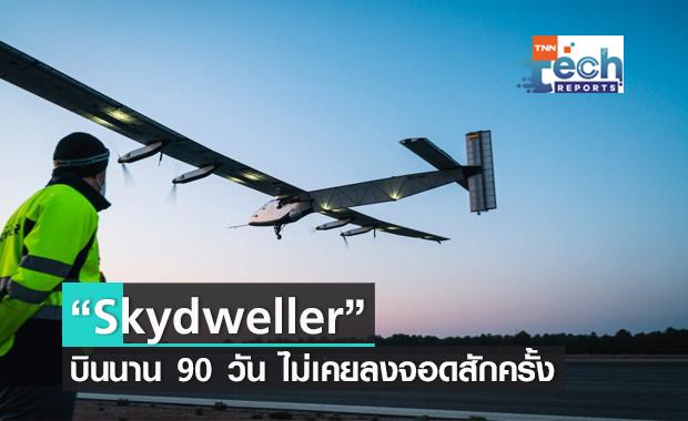 """Skydweller"" เครื่องบินพลังงานแสงอาทิตย์บินต่อเนื่องไม่จอดนานกว่า 90 วัน !!"