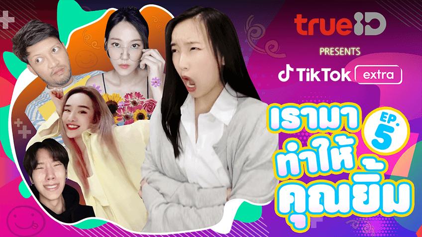 """ทรูไอดีพรีเซ้น TikTok Extra :  Comedy EP5 """"เรามาทำให้คุณยิ้ม"""""""