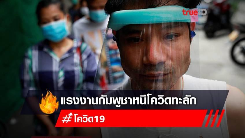 แรงงานกัมพูชาหนีโควิด-19 ในไทย ทะลักเข้าชายแดนล้นหลาม ตกงาน-ไร้เงิน