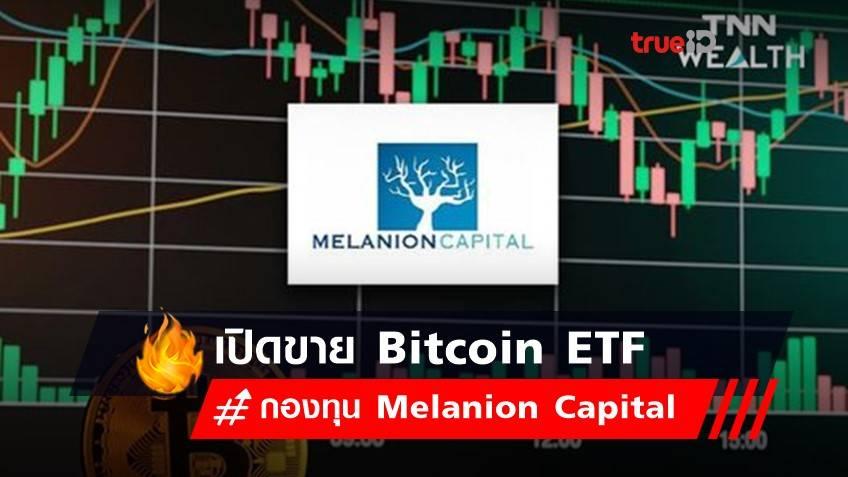กองทุน Melanion Capital ในฝรั่งเศส เปิดขาย Bitcoin ETF ภายใต้กรอบ EU