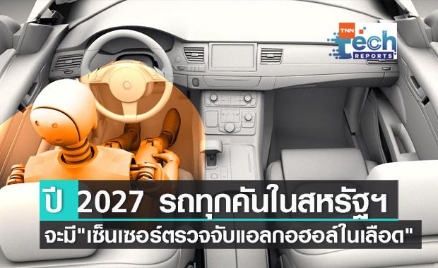 """ในปี 2027 รถยนต์ทุกคันในสหรัฐฯ จะมี """"เซ็นเซอร์ตรวจจับแอลกอฮอล์ในเลือด"""""""