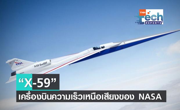 X-59 เครื่องบินเจ็ทความเร็วเหนือเสียงของ NASA