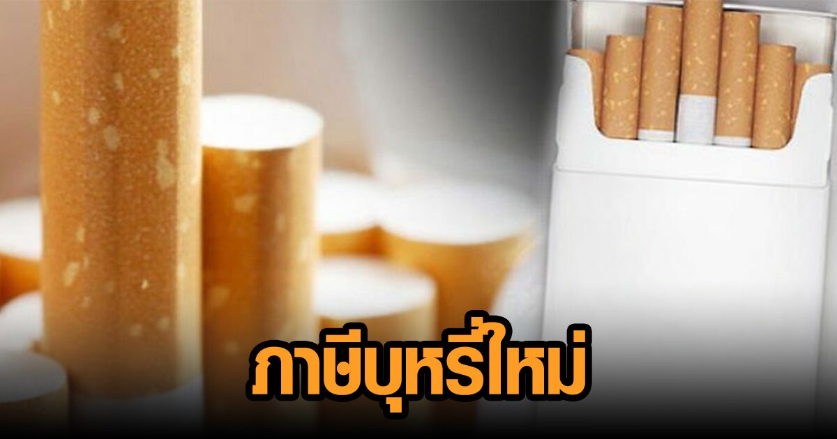 'สรรพสามิต' ยันภาษีบุหรี่ใหม่เสร็จแล้ว ใช้ทัน 1 ต.ค.นี้ ย้ำไม่กระทบการจัดเก็บรายได้กรม 6 หมื่นล้าน