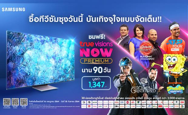 จัดเต็ม! ซื้อทีวีซัมซุง รับสิทธิชมแพ็กเกจ TrueVisions NOW Premium 90 วัน