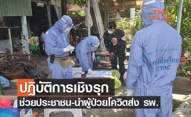 กองทัพไทย ปฎิบัติการเชิงรุกช่วยประชาชน-นำผู้ป่วยโควิดส่ง รพ.