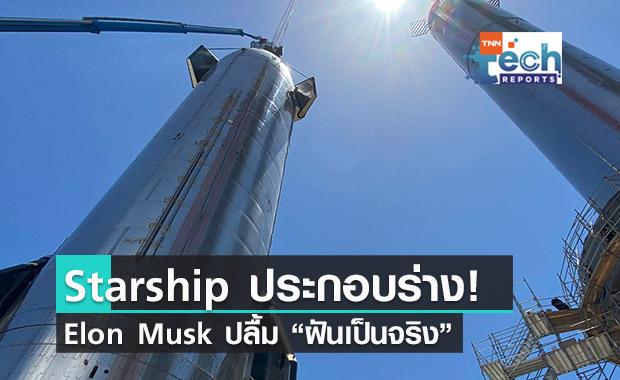 Elon Musk ปลื้ม! ยาน Starship ประกอบสำเร็จ!