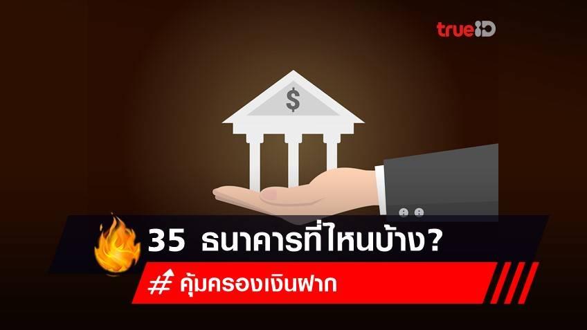 35 ธนาคารที่ไหนบ้าง? คุ้มครองเงินฝาก 1 ล้านบาท  เช็กที่นี่