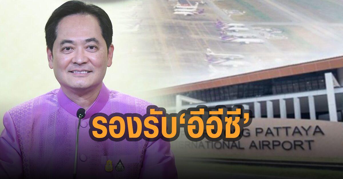 'รัฐบาล' เดินหน้า พัฒนาสนามบินอู่ตะเภา-รถไฟความเร็วสูงเชื่อม 3 สนามบิน รองรับ 'อีอีซี'