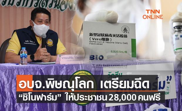 อบจ.พิษณุโลก เตรียมส่งมอบวัคซีนซิโนฟาร์ม ฉีดให้ประชาชน 28,000 คนฟรี