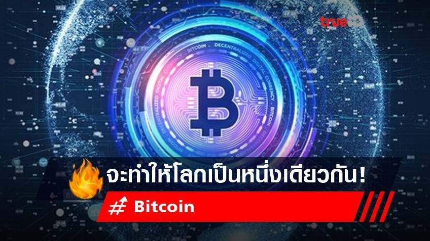 บอส Twitter ลั่น Bitcoin จะทำให้โลกเป็นหนึ่งเดียวกัน