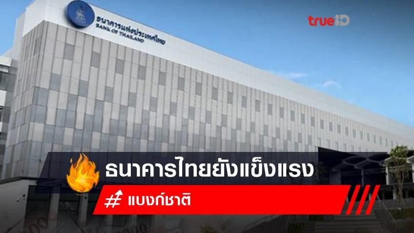 แบงก์ชาติยืนยัน ธนาคารไทยยังแข็งแรง แม้ลดประกันเงินฝากเหลือ 1 ล้านบาท