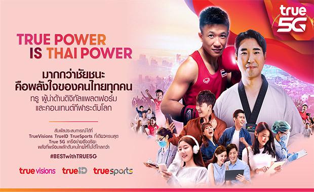 """ทรู ขอบคุณทุกพลังใจไทย พร้อมดึงพลัง 2 ฮีโร่โอลิมปิก 2020 """"น้องแต้ว"""" และ """"โค้ชเช"""" สู่ครอบครัวทรู"""