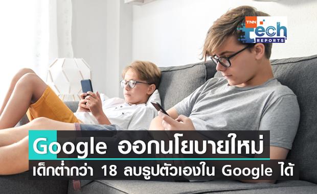 Google จะให้เด็กที่อายุต่ำกว่า 18 ปีลบรูปหรือคลิปตัวเองออกจาก Google และ YouTube ได้