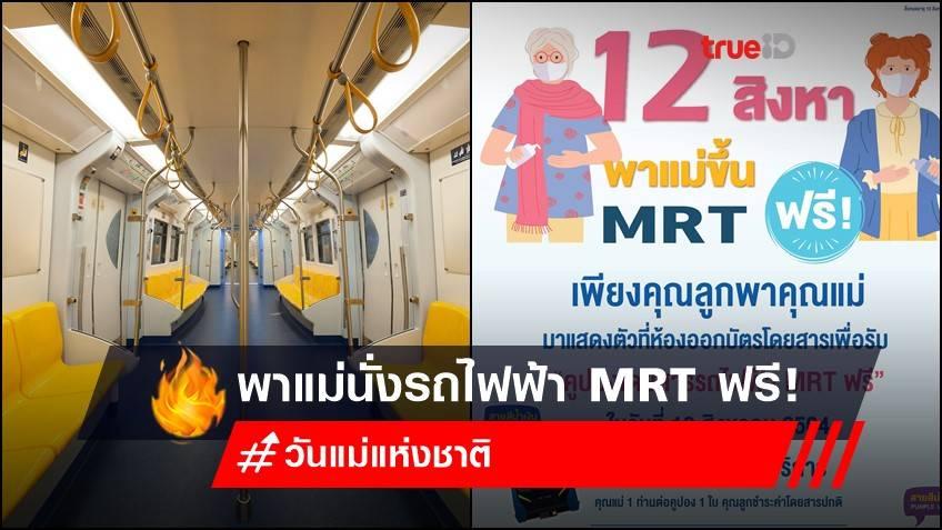 12 สิงหาคม 2564 พาแม่นั่งรถไฟฟ้า MRT เดินทางฟรี!