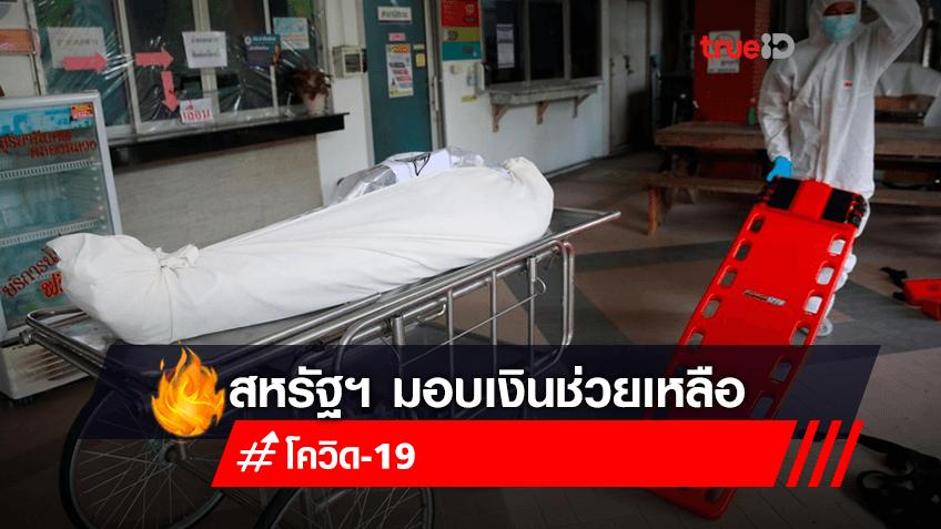 สหรัฐฯ มอบเงินให้ความช่วยเหลือด้านมนุษยธรรม แก่เมียนมาและไทย เพื่อใช้ในการต่อสู้กับไวรัสโควิด-19 ที่กำลังระบาดรุนแรง