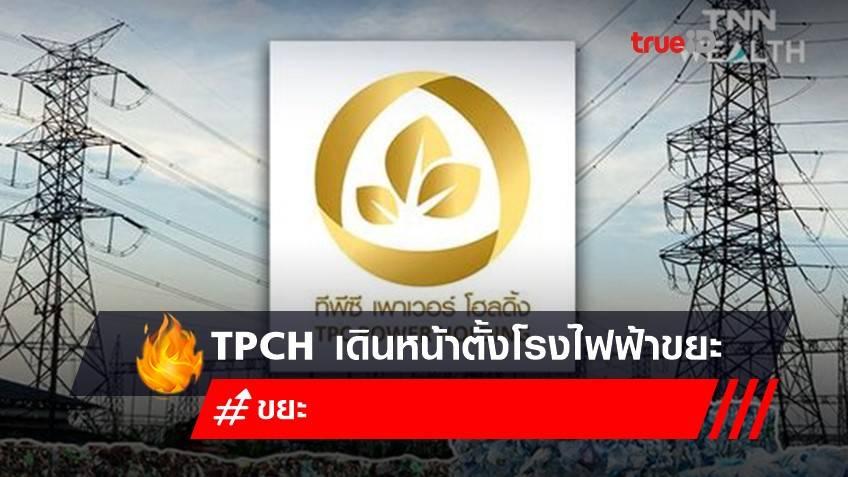 TPCH เดินหน้าตั้งโรงไฟฟ้าขยะ ศึกษาขยายเพิ่มอีก 4-5 แห่ง