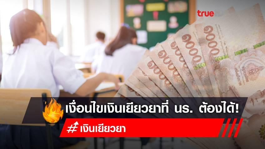 """สรุปมาตรการรับ """"เงินเยียวยานักเรียน 2,000 บาท"""" จาก """"สช."""" สำหรับโรงเรียนเอกชน โรงเรียนรัฐได้สิทธิไหม?"""