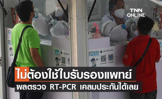 สปสช. ย้ำใช้ผลตรวจ RT-PCR เคลมประกันโควิดได้เลย!