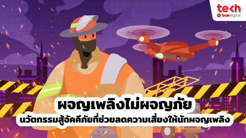 ผจญเพลิงไม่ผจญภัย : นวัตกรรมสู้อัคคีภัยที่ช่วยลดความเสี่ยงให้นักผจญเพลิง