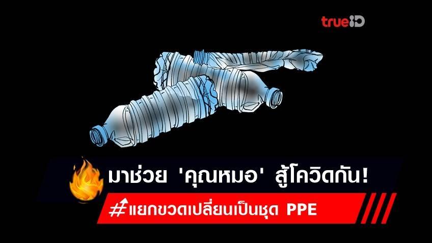 ขวดพลาสติกเต็มบ้าน! จัดการได้...แค่แยก-ส่งต่อรีไซเคิลเป็นชุด PPE ให้คุณหมอสู้โควิดไง