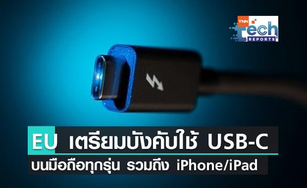สหภาพยุโรปเตรียมร่างกฎหมาย บังคับใช้ USB-C บนมือถือทุกรุ่น รวมถึง iPhone และ iPad
