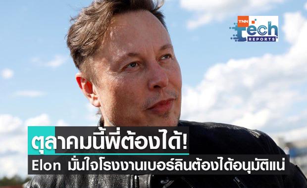 Elon Musk มั่นใจเปิดโรงงานในเยอรมนีทันตุลาคมนี้!