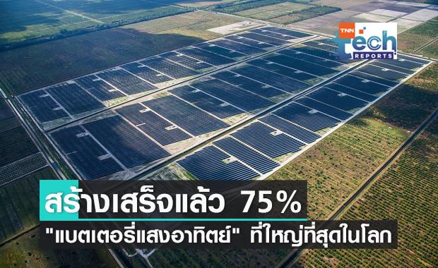 """""""แบตเตอรี่พลังงานแสงอาทิตย์"""" ที่ใหญ่ที่สุดในโลก สร้างเสร็จแล้ว 75%"""