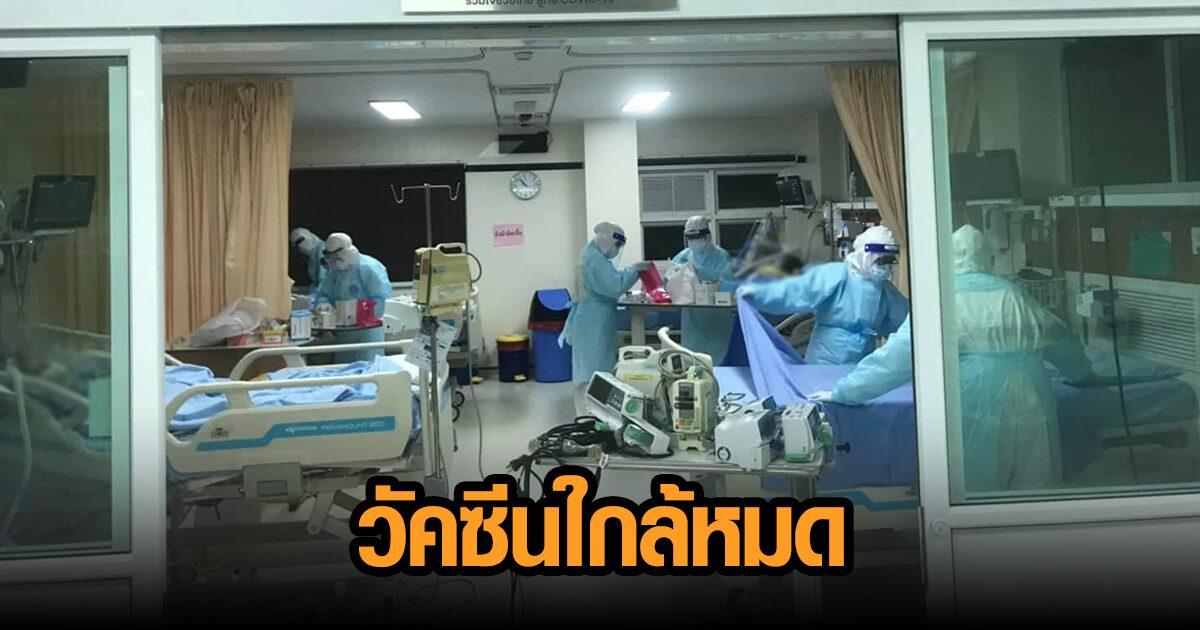 รพ.สนาม มธ. เผยผู้ป่วยโควิดเสียชีวิตในโรงพยาบาลเพิ่ม 3 ราย แจงวัคซีน 'แอสตร้าฯ' ที่มีใกล้หมด