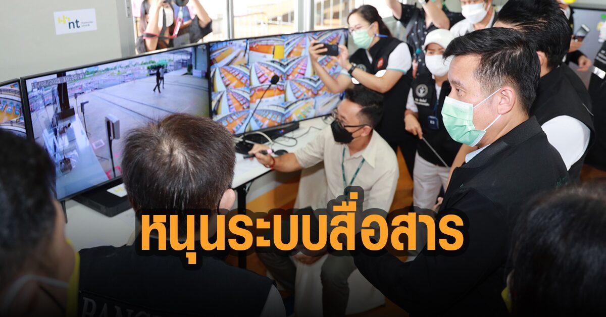 ดีอีเอส จับมือ NT หนุนระบบสื่อสาร พร้อมกับส่งมอบอุปกรณ์ ณ ศูนย์พักคอยสถานีกลางบางซื่อ