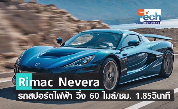 Rimac Nevera รถสปอร์ตไฟฟ้าสัญชาติโครเอเชีย วิ่ง 60 ไมล์/ ชั่วโมง ในเวลา 1.85 วินาที