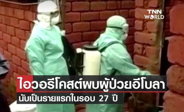 ระส่ำ! ไอวอรีโคสต์พบผู้ป่วยอีโบลาคนแรกในรอบ 27 ปี
