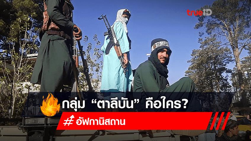 'ตาลีบัน' คือใคร ทำไมถึงเข้ายึดประเทศอัฟกานิสถาน หลังจากสหรัฐฯถอนกำลัง